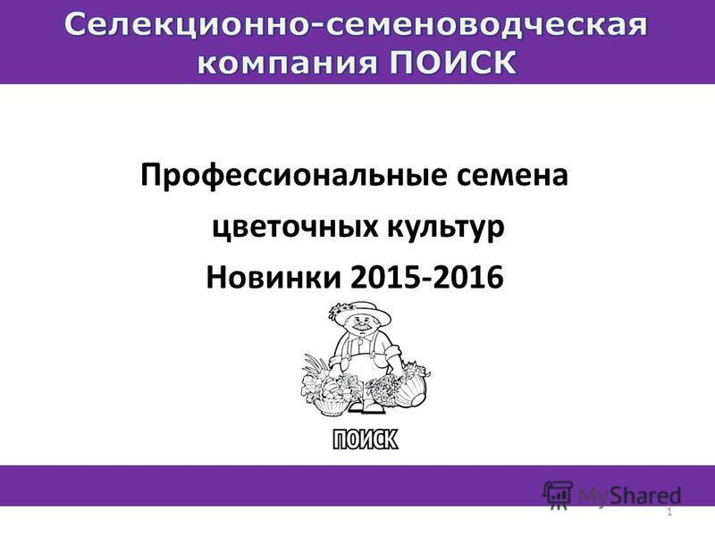 Профессиональные семена цветочных культур Новинки 2015-2016 1