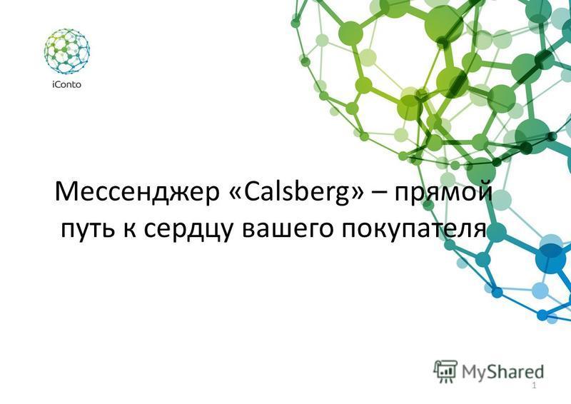 Мессенджер «Calsberg» – прямой путь к сердцу вашего покупателя 1