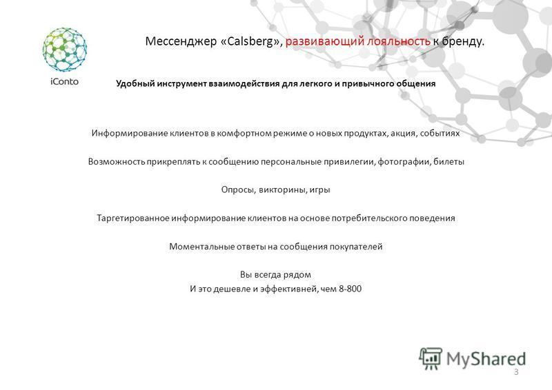 Мессенджер «Calsberg», развивающий лояльность к бренду. Удобный инструмент взаимодействия для легкого и привычного общения Информирование клиентов в комфортном режиме о новых продуктах, акция, событиях Возможность прикреплять к сообщению персональные