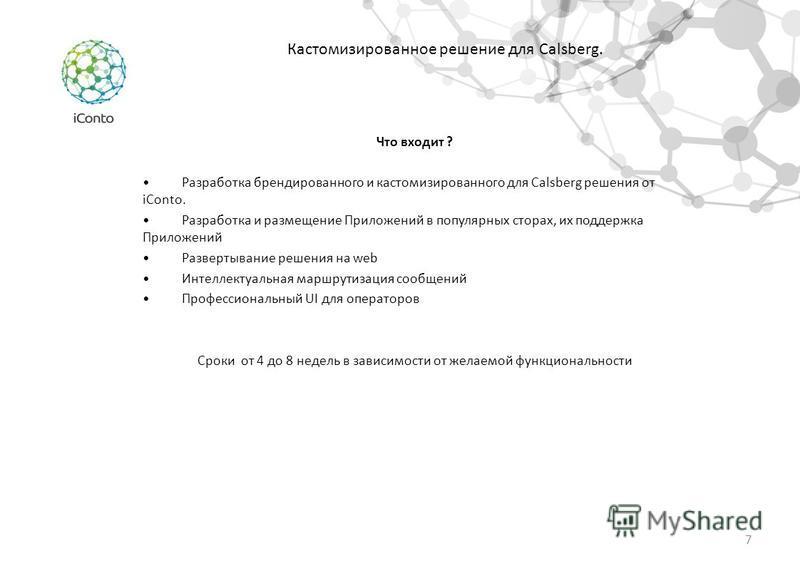 Кастомизированное решение для Calsberg. Что входит ? Разработка брендированного и кастомизированного для Calsberg решения от iConto. Разработка и размещение Приложений в популярных сторах, их поддержка Приложений Развертывание решения на web Интеллек