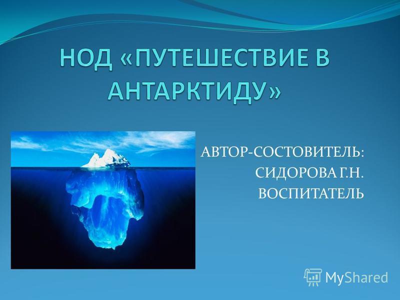 АВТОР-СОСТОВИТЕЛЬ: СИДОРОВА Г.Н. ВОСПИТАТЕЛЬ