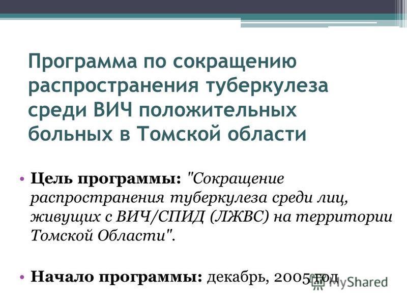Программа по сокращению распространения туберкулеза среди ВИЧ положительных больных в Томской области Цель программы: