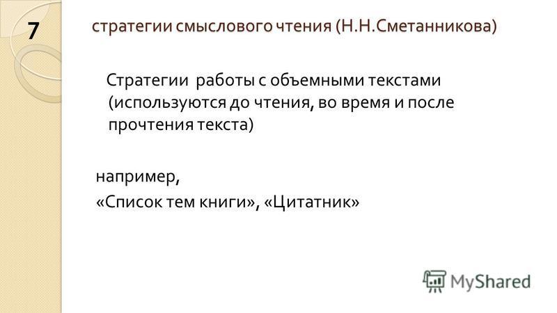 Стратегии работы с объемными текстами ( используются до чтения, во время и после прочтения текста ) например, « Список тем книги », « Цитатник » 7