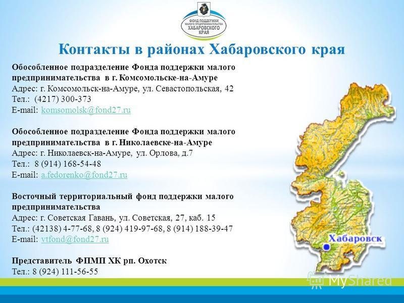 Обособленное подразделение Фонда поддержки малого предпринимательства в г. Комсомольске-на-Амуре Адрес: г. Комсомольск-на-Амуре, ул. Севастопольская, 42 Тел.: (4217) 300-373 E-mail: komsomolsk@fоnd27.rukomsomolsk@fоnd27. ru Обособленное подразделение