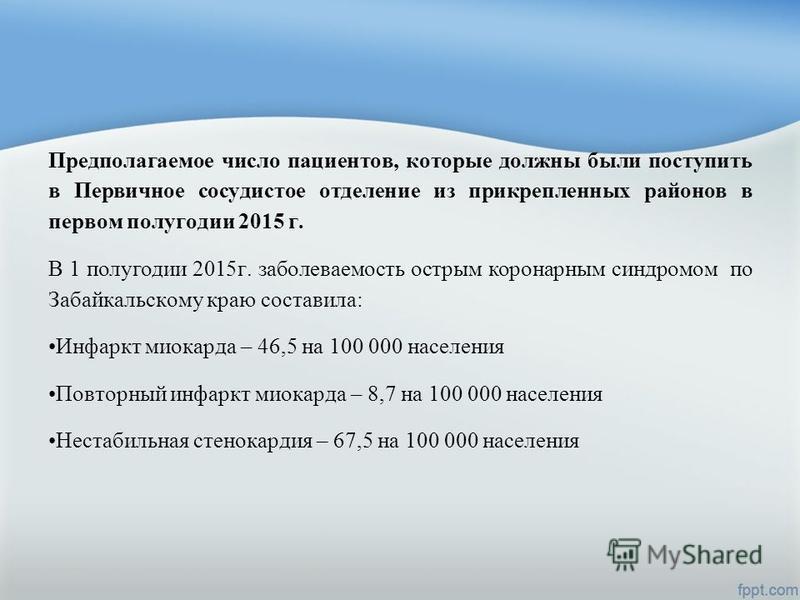 Предполагаемое число пациентов, которые должны были поступить в Первичное сосудистое отделение из прикрепленных районов в первом полугодии 2015 г. В 1 полугодии 2015 г. заболеваемость острым коронарным синдромом по Забайкальскому краю составила: Инфа