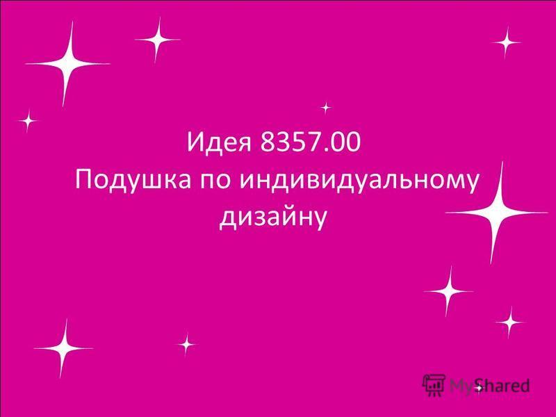 Идея 8357.00 Подушка по индивидуальному дизайну