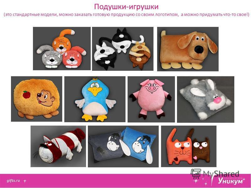 Подушки-игрушки (это стандартные модели, можно заказать готовую продукцию со своим логотипом, а можно придумать что-то свое!)