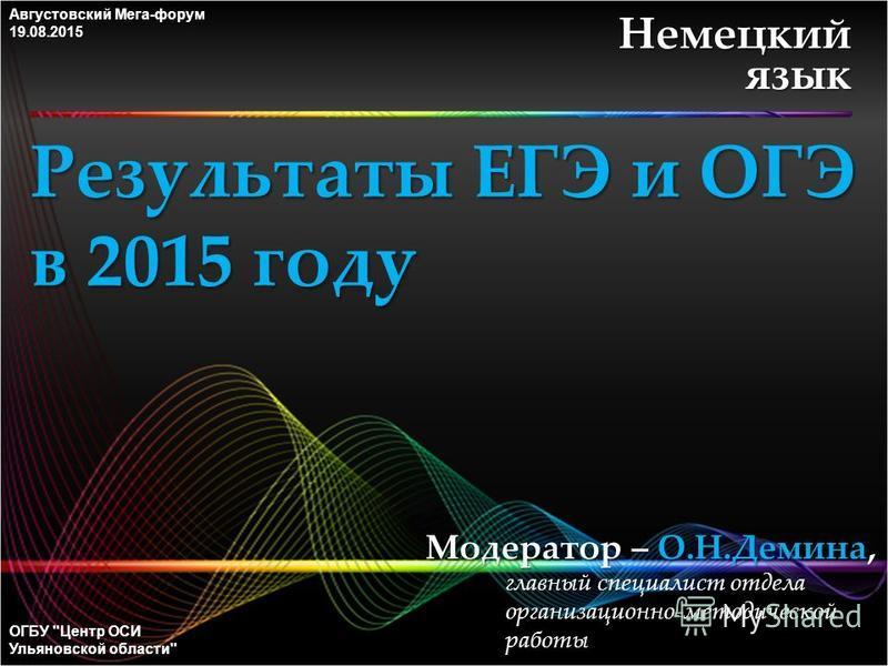 Результаты ЕГЭ и ОГЭ в 2015 году Немецкий язык ОГБУ