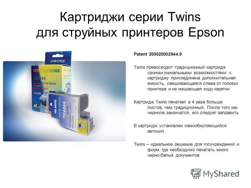 Картриджи серии Twins для струйных принтеров Epson Patent 200520002944.9 Twins превосходит традиционный картридж своими уникальными возможностями: к картриджу присоединена дополнительная емкость, свешивающаяся слева от головки принтера и не мешающая