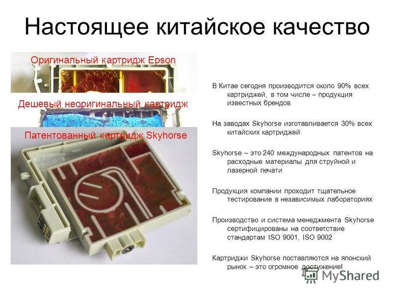 Оригинальный картридж Epson Настоящее китайское качество В Китае сегодня производится около 90% всех картриджей, в том числе – продукция известных брендов На заводах Skyhorse изготавливается 30% всех китайских картриджей Skyhorse – это 240 международ