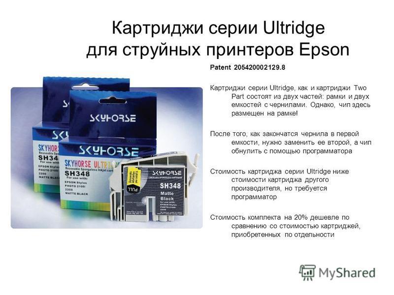 Картриджи серии Ultridge для струйных принтеров Epson Patent 205420002129.8 Картриджи серии Ultridge, как и картриджи Two Part состоят из двух частей: рамки и двух емкостей с чернилами. Однако, чип здесь размещен на рамке! После того, как закончатся