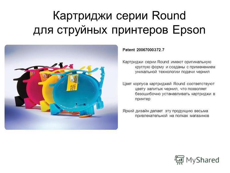 Картриджи серии Round для струйных принтеров Epson Patent 20067000372.7 Картриджи серии Round имеют оригинальную круглую форму и созданы с применением уникальной технологии подачи чернил Цвет корпуса картриджей Round соответствуют цвету залитых черни