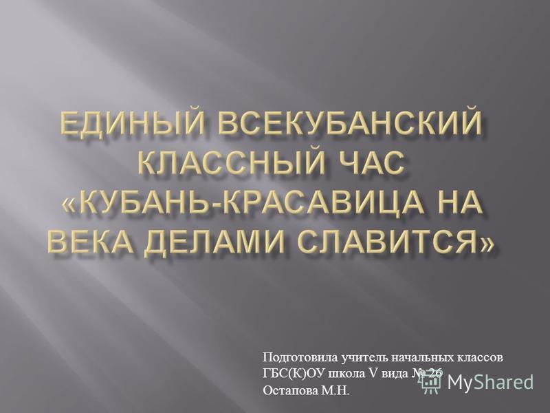 Подготовила учитель начальных классов ГБС ( К ) ОУ школа V вида 26 Остапова М. Н.