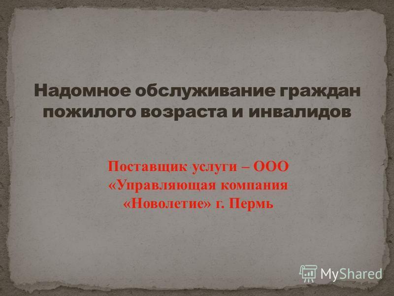 Поставщик услуги – ООО «Управляющая компания «Новолетие» г. Пермь