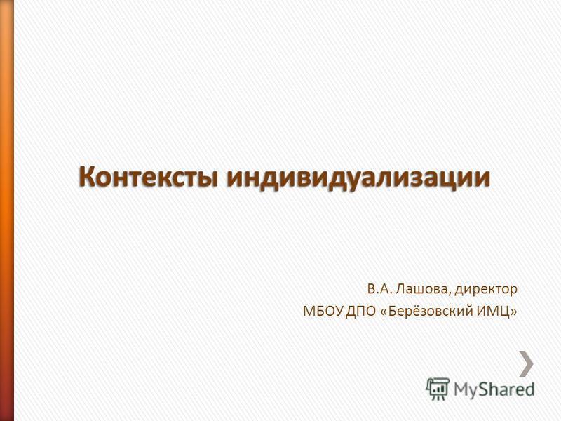 В.А. Лашова, директор МБОУ ДПО «Берёзовский ИМЦ»