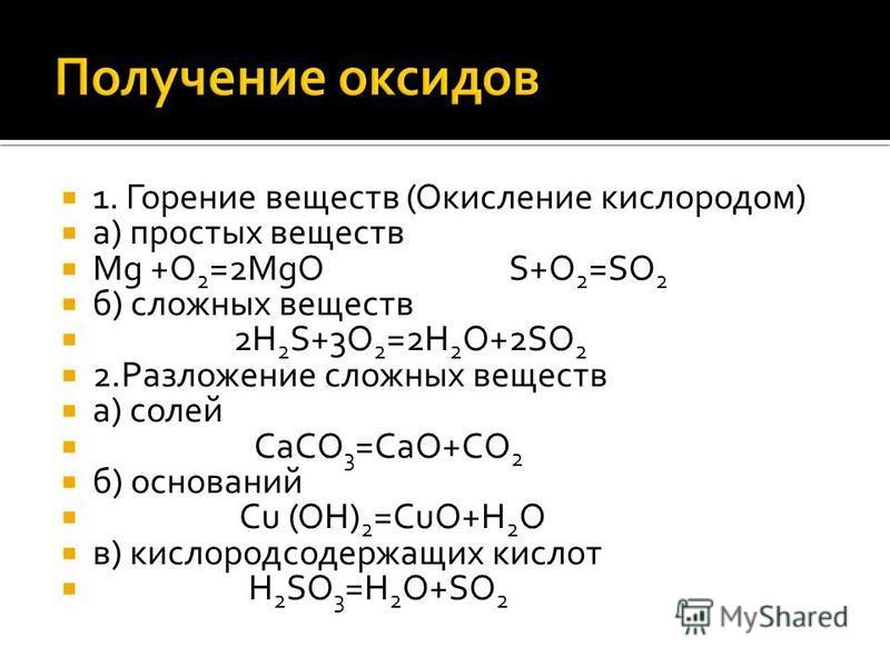 1. Горение веществ (Окисление кислородом) а) простых веществ Mg +O 2 =2MgO S+O 2 =SO 2 б) сложных веществ 2H 2 S+3O 2 =2H 2 O+2SO 2 2. Разложение сложных веществ а) солей СaCO 3 =CaO+CO 2 б) оснований Cu (OH) 2 =CuO+H 2 O в) кислородсодержащих кислот