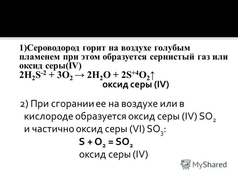 2) При сгорании ее на воздухе или в кислороде образуется оксид серы (IV) SО 2 и частично оксид серы (VI) SO 3 : S + O 2 = SO 2 оксид серы (IV)