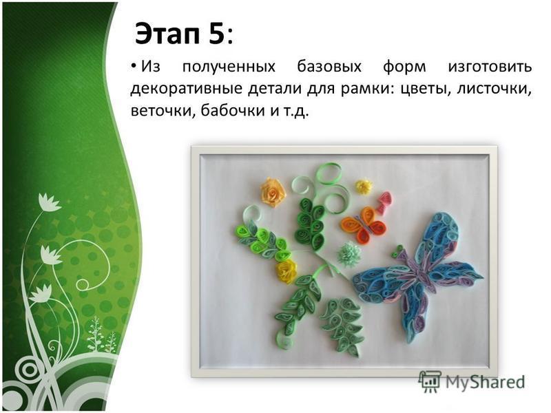 Этап 5: Из полученных базовых форм изготовить декоративные детали для рамки: цветы, листочки, веточки, бабочки и т.д.