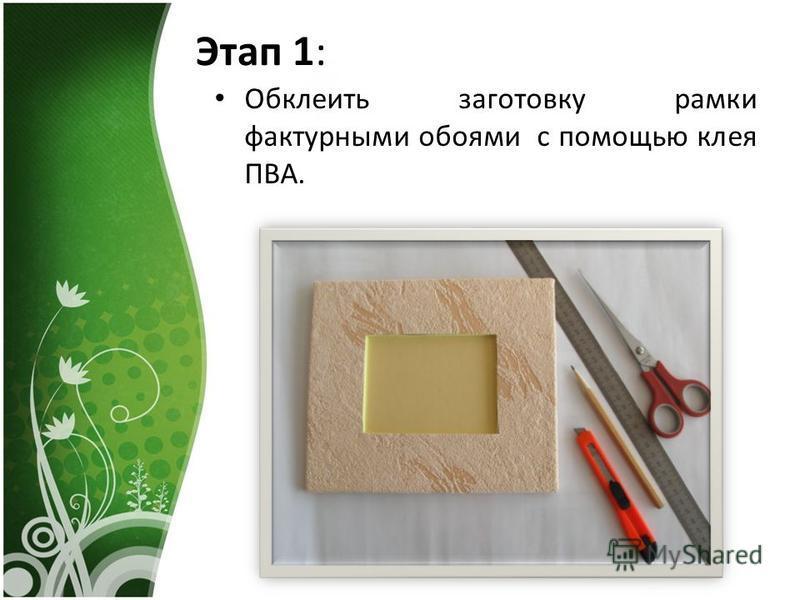 Этап 1: Обклеить заготовку рамки фактурными обоями с помощью клея ПВА.