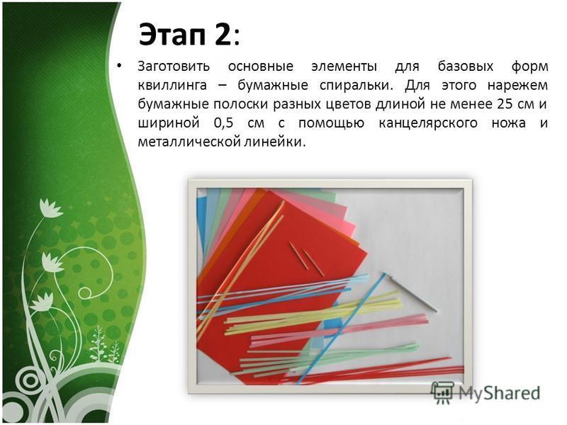 Этап 2: Заготовить основные элементы для базовых форм квиллинга – бумажные спиральки. Для этого нарежем бумажные полоски разных цветов длиной не менее 25 см и шириной 0,5 см с помощью канцелярского ножа и металлической линейки.