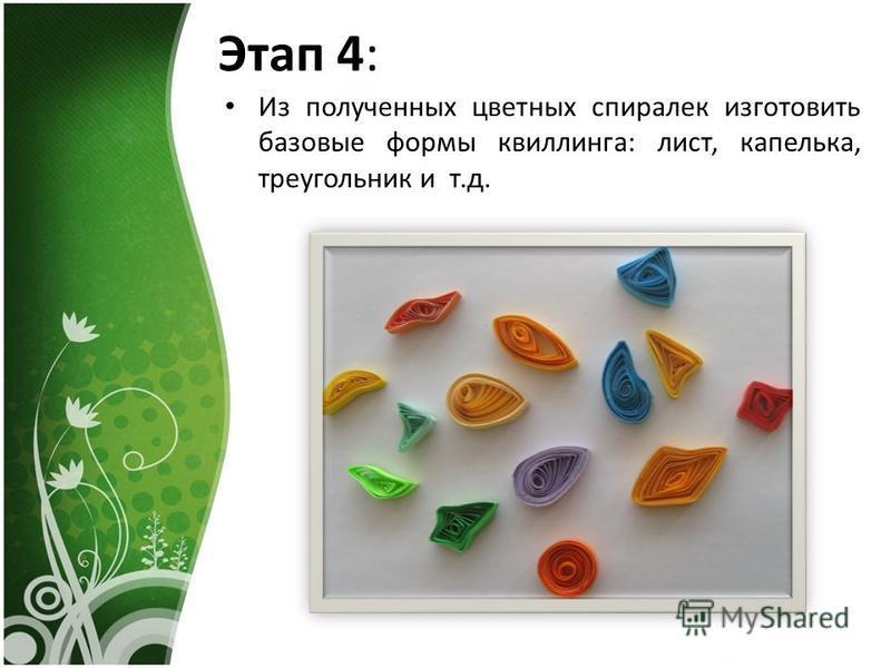 Этап 4: Из полученных цветных спиралек изготовить базовые формы квиллинга: лист, капелька, треугольник и т.д.