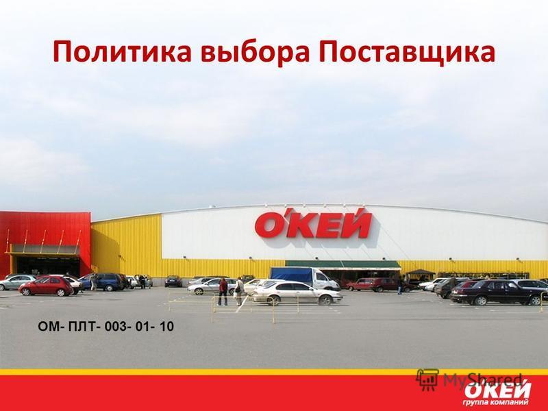 Политика выбора Поставщика ОМ- ПЛТ- 003- 01- 10