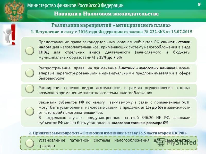 9 Предоставление права законодательным органам субъектов РФ снижать ставки налога для налогоплательщиков, применяющих систему налогообложения в виде ЕНВД для отдельных видов деятельности (зачисляемого в бюджеты муниципальных образований) с 15% до 7,5