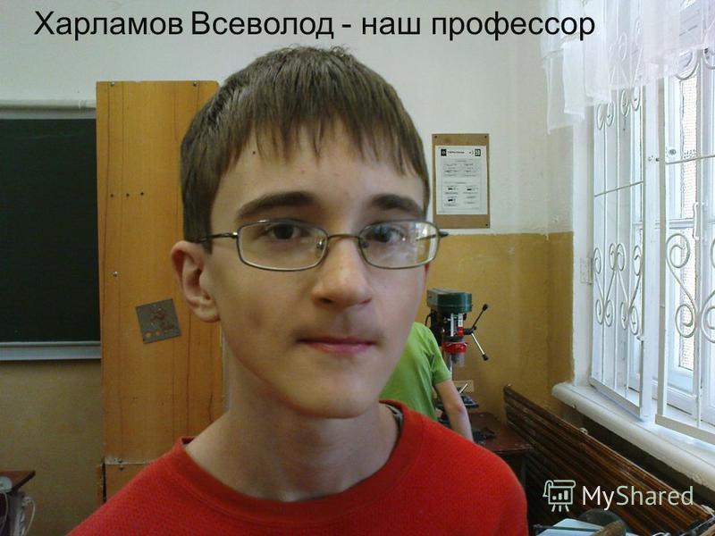 Харламов Всеволод - наш профессор.