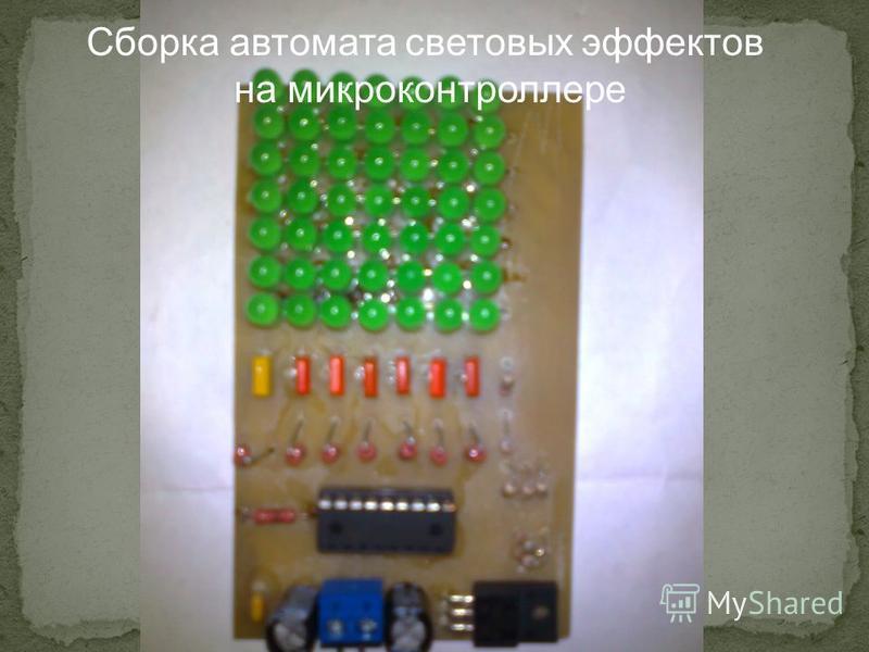 Сборка автомата световых эффектов на микроконтроллере