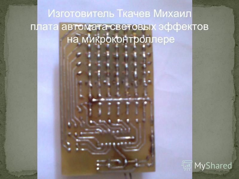 Изготовитель Ткачев Михаил плата автомата световых эффектов на микроконтроллере