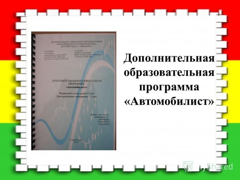 Дополнительная образовательная программа «Автомобилист»