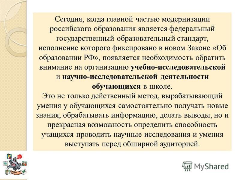Сегодня, когда главной частью модернизации российского образования является федеральный государственный образовательный стандарт, исполнение которого фиксировано в новом Законе « Об образовании РФ », появляется необходимость обратить внимание на орга