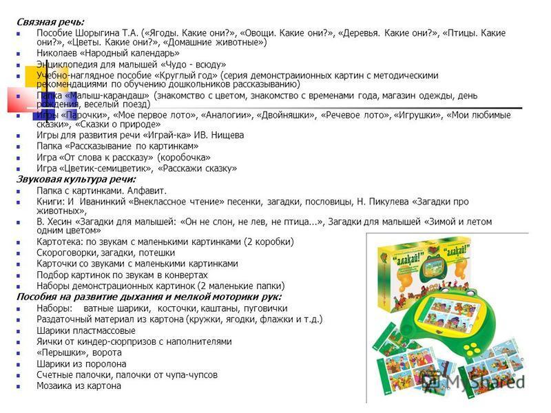 Связная речь: Пособие Шорыгина Т.А. («Ягоды. Какие они?», «Овощи. Какие они?», «Деревья. Какие они?», «Птицы. Какие они?», «Цветы. Какие они?», «Домашние животные») Николаев «Народный календарь» Энциклопедия для малышей «Чудо - всюду» Учебно-наглядно
