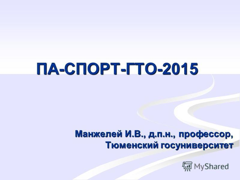 ПА-СПОРТ-ГТО-2015 Манжелей И.В., д.п.н., профессор, Тюменский госуниверситет