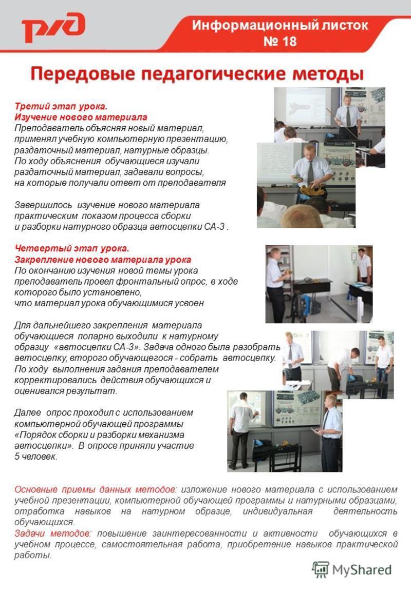 Информационный листок 18 Третий этап урока. Изучение нового материала Преподаватель объясняя новый материал, применял учебную компьютерную презентацию, раздаточный материал, натурные образцы. По ходу объяснения обучающиеся изучали раздаточный материа