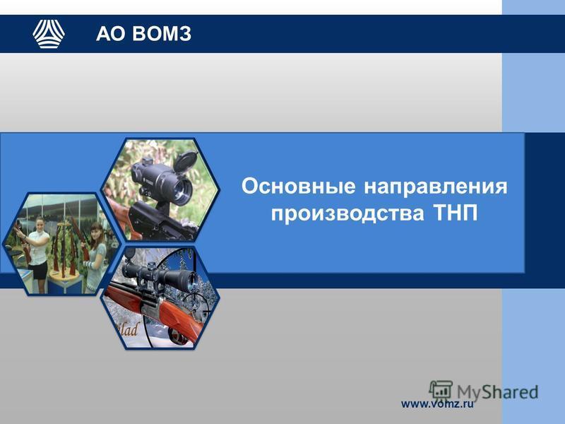 ПРОДУКЦИЯ www.vomz.ru АО ВОМЗ Основные направления производства ТНП