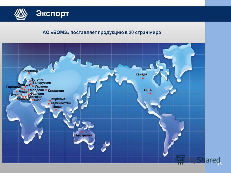 Экспорт 13 АО «ВОМЗ» поставляет продукцию в 20 стран мира