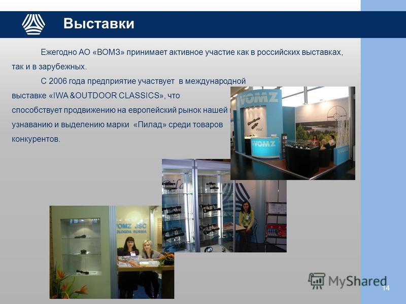 Выставки 14 Ежегодно АО «ВОМЗ» принимает активное участие как в российских выставках, так и в зарубежных. С 2006 года предприятие участвует в международной выставке «IWA &OUTDOOR CLASSICS», что способствует продвижению на европейский рынок нашей прод