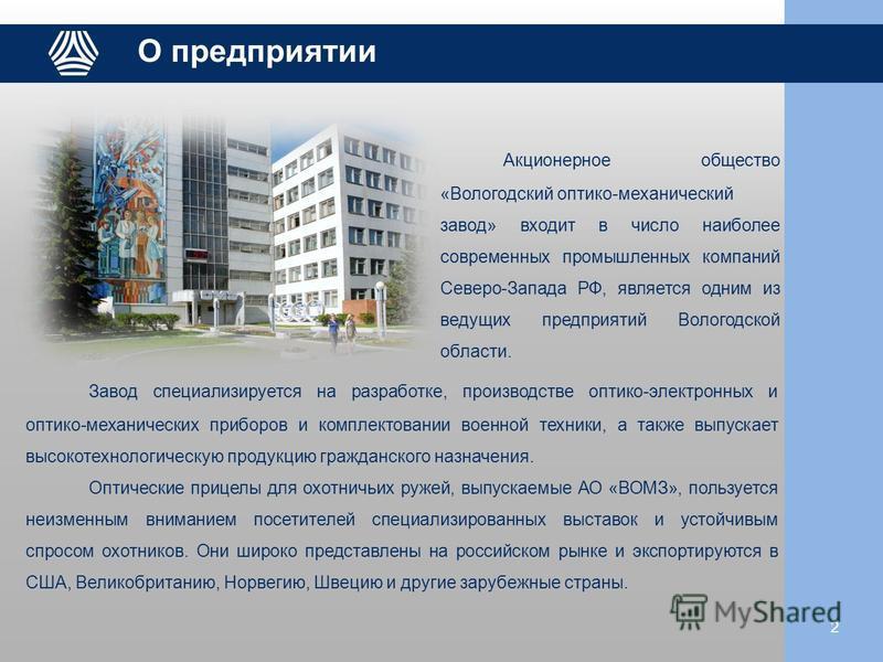О предприятии Акционерное общество «Вологодский оптико-механический завод» входит в число наиболее современных промышленных компаний Северо-Запада РФ, является одним из ведущих предприятий Вологодской области. Завод специализируется на разработке, пр