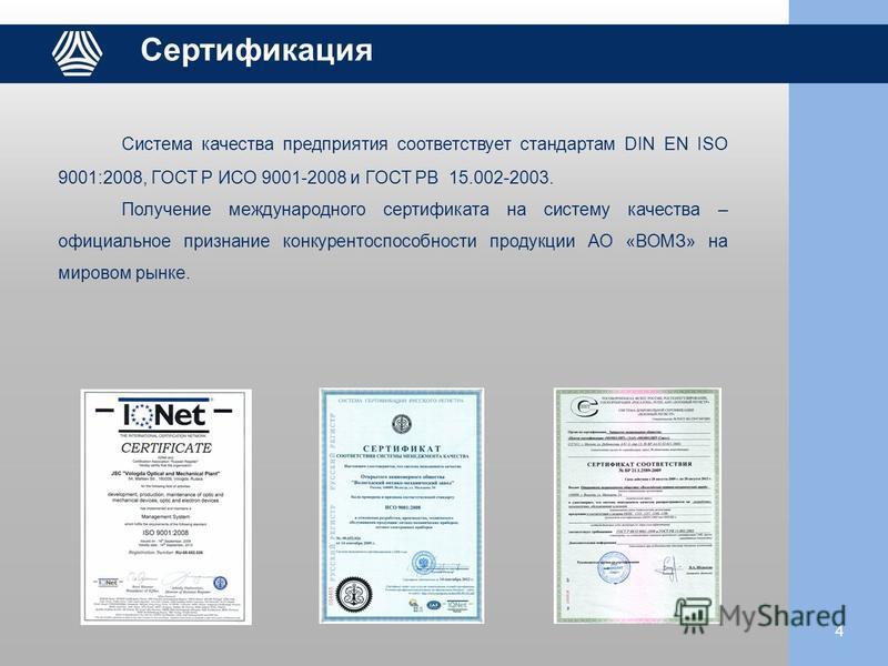 Сертификация 4 Система качества предприятия соответствует стандартам DIN EN ISO 9001:2008, ГОСТ Р ИСО 9001-2008 и ГОСТ РВ 15.002-2003. Получение международного сертификата на систему качества – официальное признание конкурентоспособности продукции АО