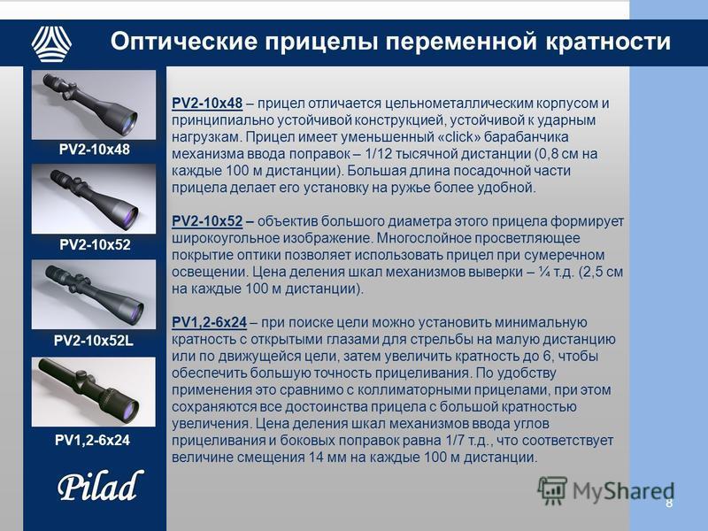 Оптические прицелы переменной кратности 8 РV2-10 х 48 PV2-10 х 52 PV2-10 х 52L PV1,2-6 х 24 PV2-10 х 48 – прицел отличается цельнометаллическим корпусом и принципиально устойчивой конструкцией, устойчивой к ударным нагрузкам. Прицел имеет уменьшенный