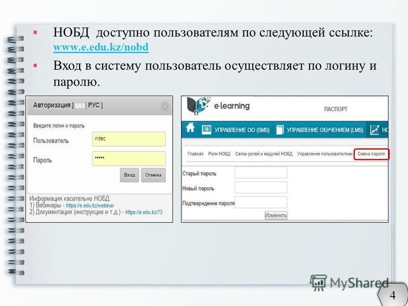 НОБД доступно пользователям по следующей ссылке: www.e.edu.kz/nobd www.e.edu.kz/nobd Вход в систему пользователь осуществляет по логину и паролю. 4 4