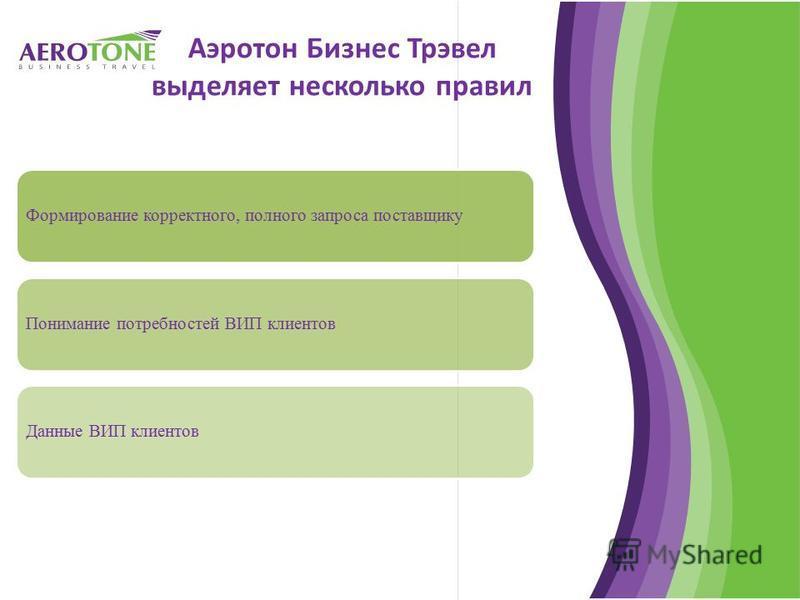 Аэротон Бизнес Трэвел выделяет несколько правил Формирование корректного, полного запроса поставщику Понимание потребностей ВИП клиентов Данные ВИП клиентов