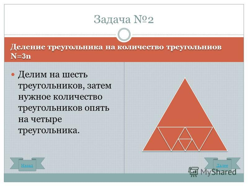 Деление треугольника на количество треугольников N= 3 n Делим на шесть треугольников, затем нужное количество треугольников опять на четыре треугольника. Задача 2 Назад Далее