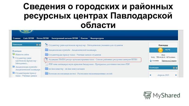 Сведения о городских и районных ресурсных центрах Павлодарской области