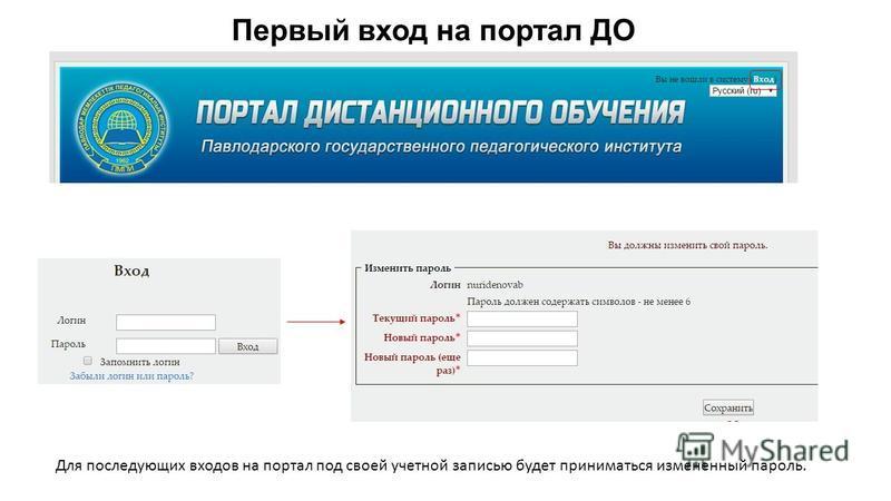 Первый вход на портал ДО Для последующих входов на портал под своей учетной записью будет приниматься измененный пароль.