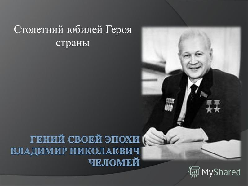 Столетний юбилей Героя страны