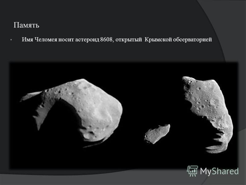 Память Имя Челомея носит астероид 8608, открытый Крымской обсерваторией