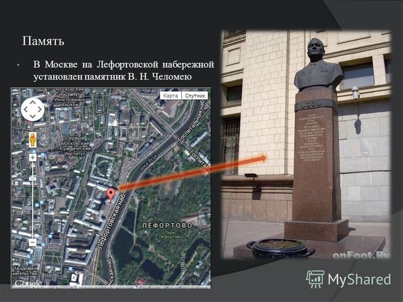 Память В Москве на Лефортовской набережной установлен памятник В. Н. Челомею
