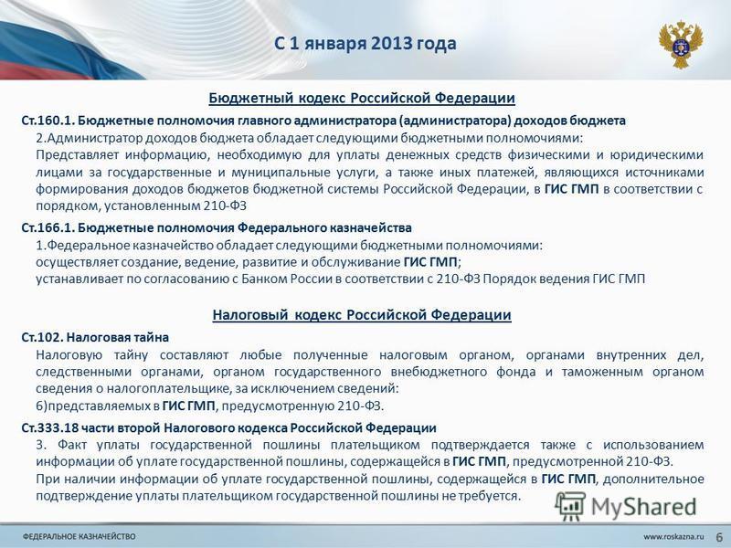 С 1 января 2013 года Бюджетный кодекс Российской Федерации Ст.160.1. Бюджетные полномочия главного администратора (администратора) доходов бюджета 2. Администратор доходов бюджета обладает следующими бюджетными полномочиями: Представляет информацию,